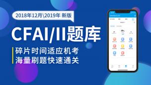 2019年CFA一级题库(电脑端入口,app直接进学习-题库做题)