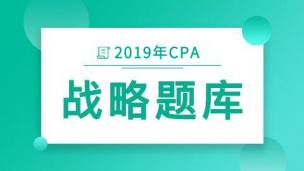 2019年CPA战略题库(电脑端入口,app直接进学习-题库做题)