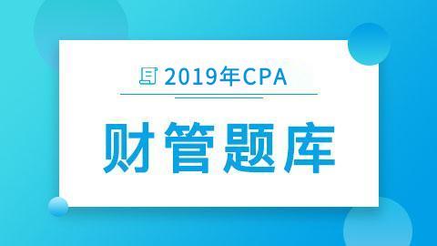 2019年CPA财管题库(电脑端入口,app直接进学习-题库做题)