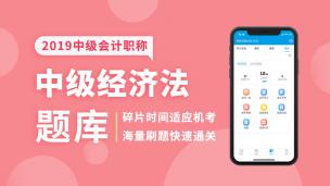 2019中级经济法题库(电脑端入口,app直接进学习-题库做题)