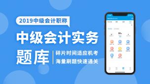 2019中级会计实务题库 (电脑端入口,app直接进学习-题库做题)