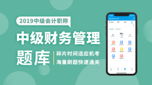 2019中级财管题库(电脑端入口,app直接进学习-题库做题)