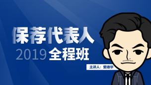 2019年I期保荐代表人(5月考)全程班