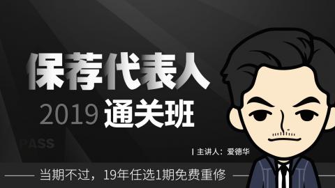 2019年I期保荐代表人(6月考)通关班