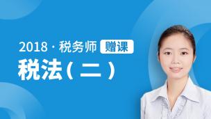2018年税务师速成班-税法二(赠课)