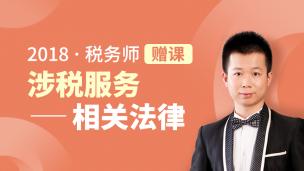 2018年税务师速成班-涉税服务相关法律(赠课)