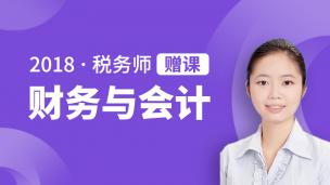 2018年税务师速成班-财务与会计(赠课)