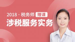 2018年税务师速成班-涉税服务实务(赠课)