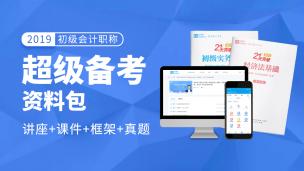 2019 初级会计职称 超级备考资料包(陆续更新中)