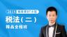 2019年税务师BT小班-税法二