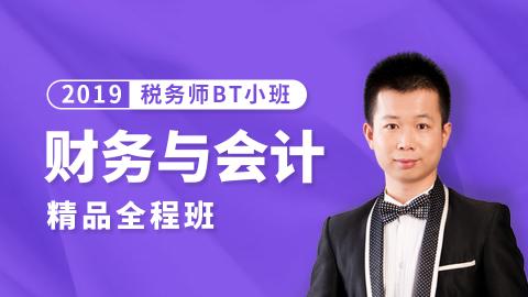 2019年税务师BT小班-财务与会计