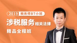 2019年税务师BT小班-涉税服务相关法律