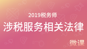 2019年税务师微课-涉税服务相关法律