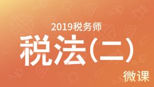 2019年税务师微课-税法二