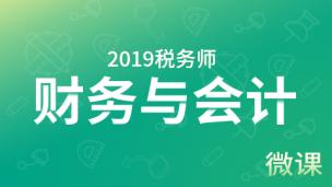 2019年税务师微课-财务与会计