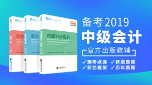 2019 《21天突破》经济法教材
