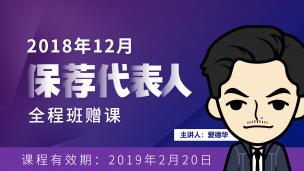 2018年12月保荐代表人(赠课)