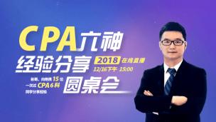 2018年CPA六神经验分享圆桌会 (赠:注会备考大礼包)
