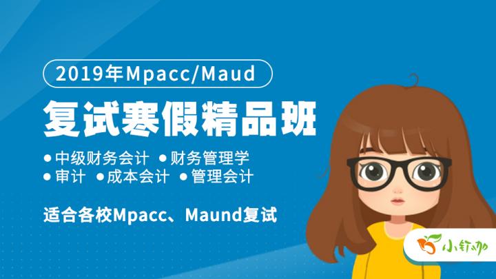 2019小钉咖Mpacc复试专业课寒假录播班(中财)