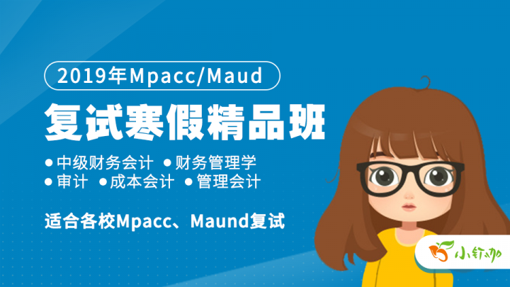 2019小钉咖mpacc/maud复试专业课暑假班+寒假班(中财)