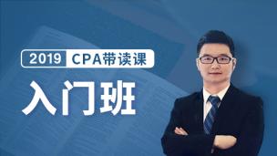 2019年CPA带读课入门班(P1)