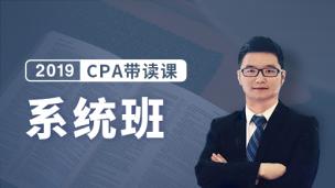 2019年CPA带读课系统班(7天打卡返学费)
