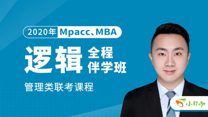 2020年Mpacc/MBA/Maud初试四科全程伴学班(逻辑)