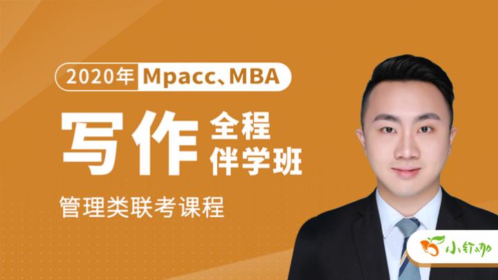 2020年Mpacc/MBA/Maud初试四科全程伴学班(写作)