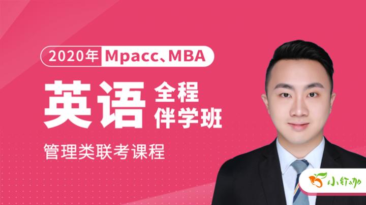 2020年Mpacc/MBA/Maud初试四科全程伴学班(英语)