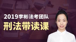 2019李彬法考团队《刑法》带读课(学员专用)