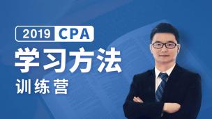 2019年CPA学习方法训练营