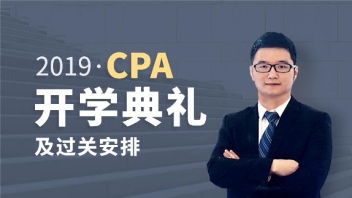 2019年CPA开学典礼及过关安排
