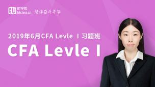 2019年6月CFA一级习题班