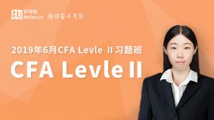 2019年6月CFA二级习题班