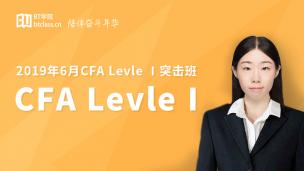 2019年6月CFA一级突击班