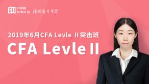 2019年6月CFA二级突击班