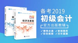 2019 经济法基础 教材