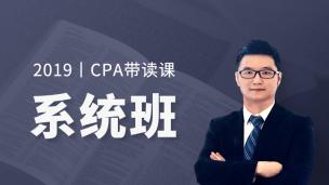 2019年CPA带读课系统班