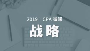 2019年CPA战略微课 (课程语音框架)