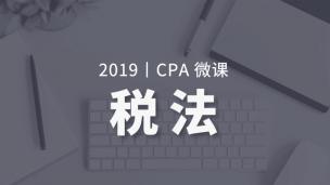 2019年CPA税法微课 (课程语音框架)