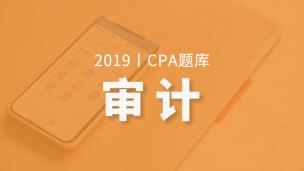 2019年CPA审计题库(电脑端入口,app直接进学习-题库做题)