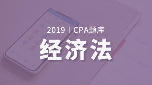2019年CPA经济法题库(电脑端入口,app直接进学习-题库做题)