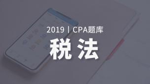 2019年CPA税法题库(电脑端入口,app直接进学习-题库做题)