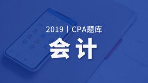 2019年CPA会计题库(电脑端入口,app直接进学习-题库做题)
