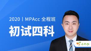 2020年Mpacc/MBA/Maud初试四科全程伴学班