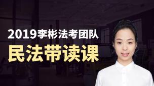 2019李彬法考团队《民法》带读课(学员专用)