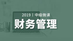 2019 中级财管 微课(课程语音框架)