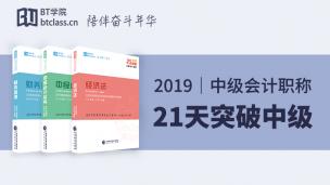 2019 《21天突破中级》教材大礼包(N)