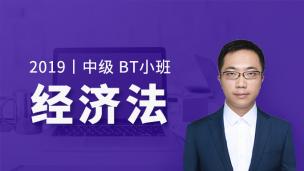 2019 中级经济法 小班