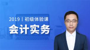 【初级会计职称赠课】2018年初级会计实务课程
